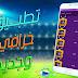 PW IPTV تطبيق أكثر من رائع لمشاهدة كل  القنوات العربية و العالمية و الرياضية على هاتفك ! صدقني سيعجبك !