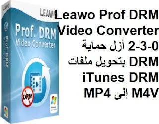Leawo Prof 2-3-0 أزل حماية DRM بتحويل ملفات iTunes DRM M4V إلى MP4