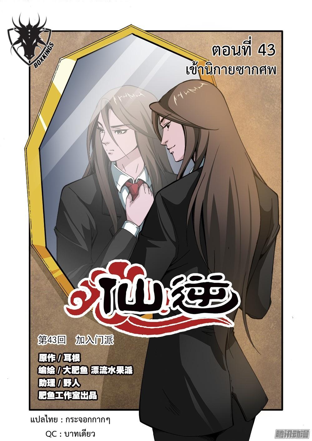 อ่านการ์ตูน Xian Ni 43 ภาพที่ 1