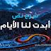 شرح نص أبدت لنا الأيام ... -أبو الحسن بن بياع - محور الطبيعة - ثامنة أساسي