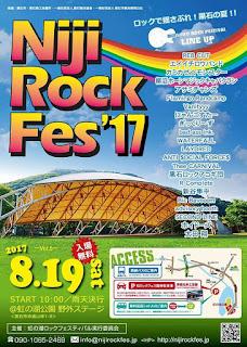 Niji Rock Fes 2017 poster 平成29年 虹の湖ロックフェスティバル ポスター 黒石市 Kuroishi Nijinoko Rock Festival