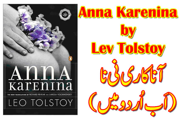 Anna Karenina In Urdu By Lev Tolstoy Translation Urdu Translations