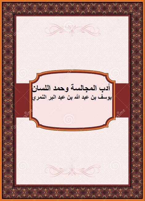 أدب المجالسة وحمد اللسان. يوسف بن عبد الله بن عبد البر النمري