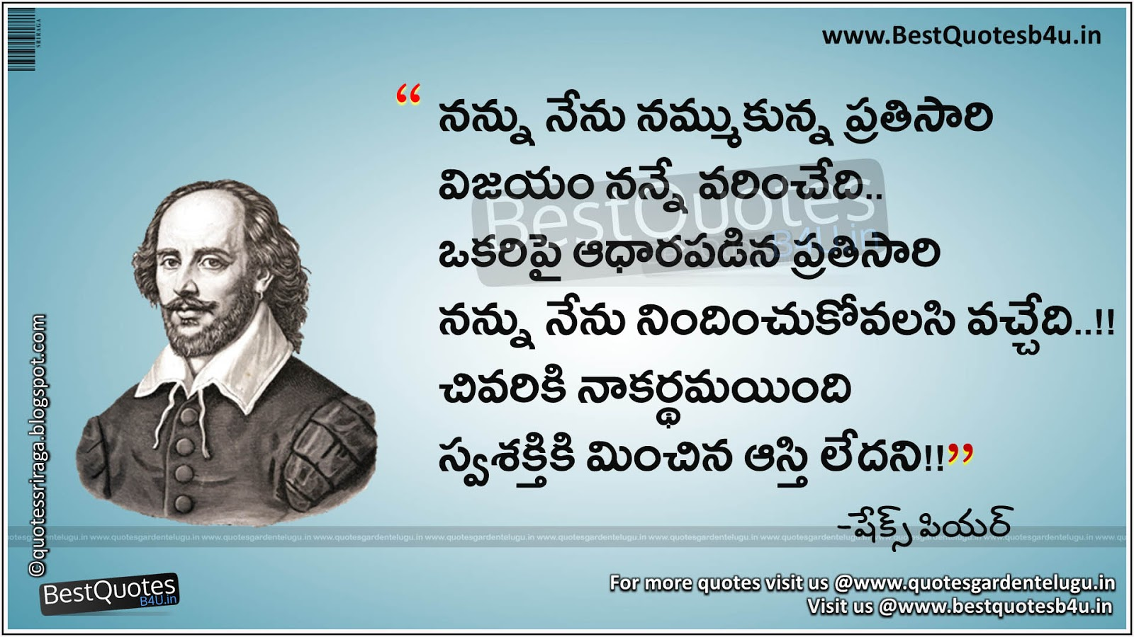 shakespear telugu nice thoughts inspirational quotes
