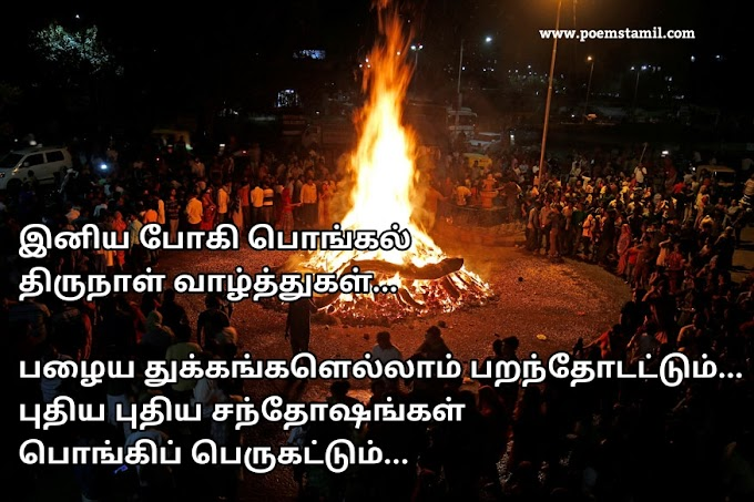 Bhogi pongal wishes in tamil 2019