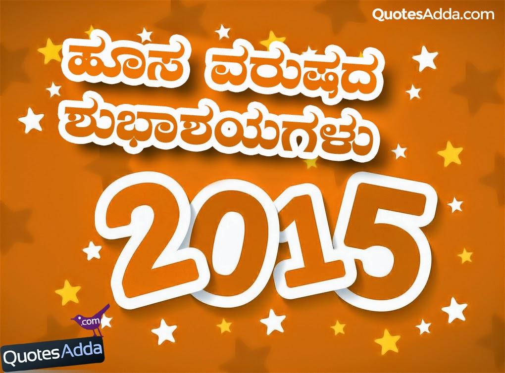 Nice 2015 New Year Wishes Messages Kannada Telugu Ammaye