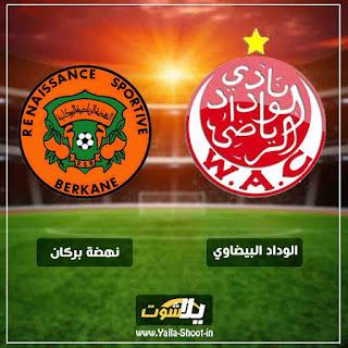 بث مباشر مشاهدة مباراة الوداد البيضاوي ونهضة بركان اليوم 2-1-2019 في الدوري المغربي