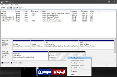 تقسيم الفلاشة او الـ SD لأكثر من بارتيشن بدون برامج