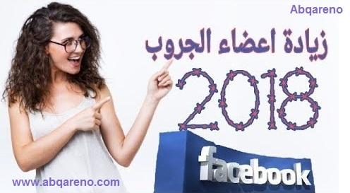 طريقة زيادة اعضاء جروبات الفيس بوك 1200 عضو جديد كل 12 ساعة - 26