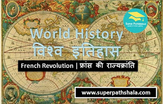 World History: French Revolution | विश्व इतिहास: फ्रांस की राज्यक्रांति