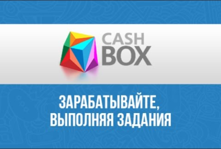 Cashbox.