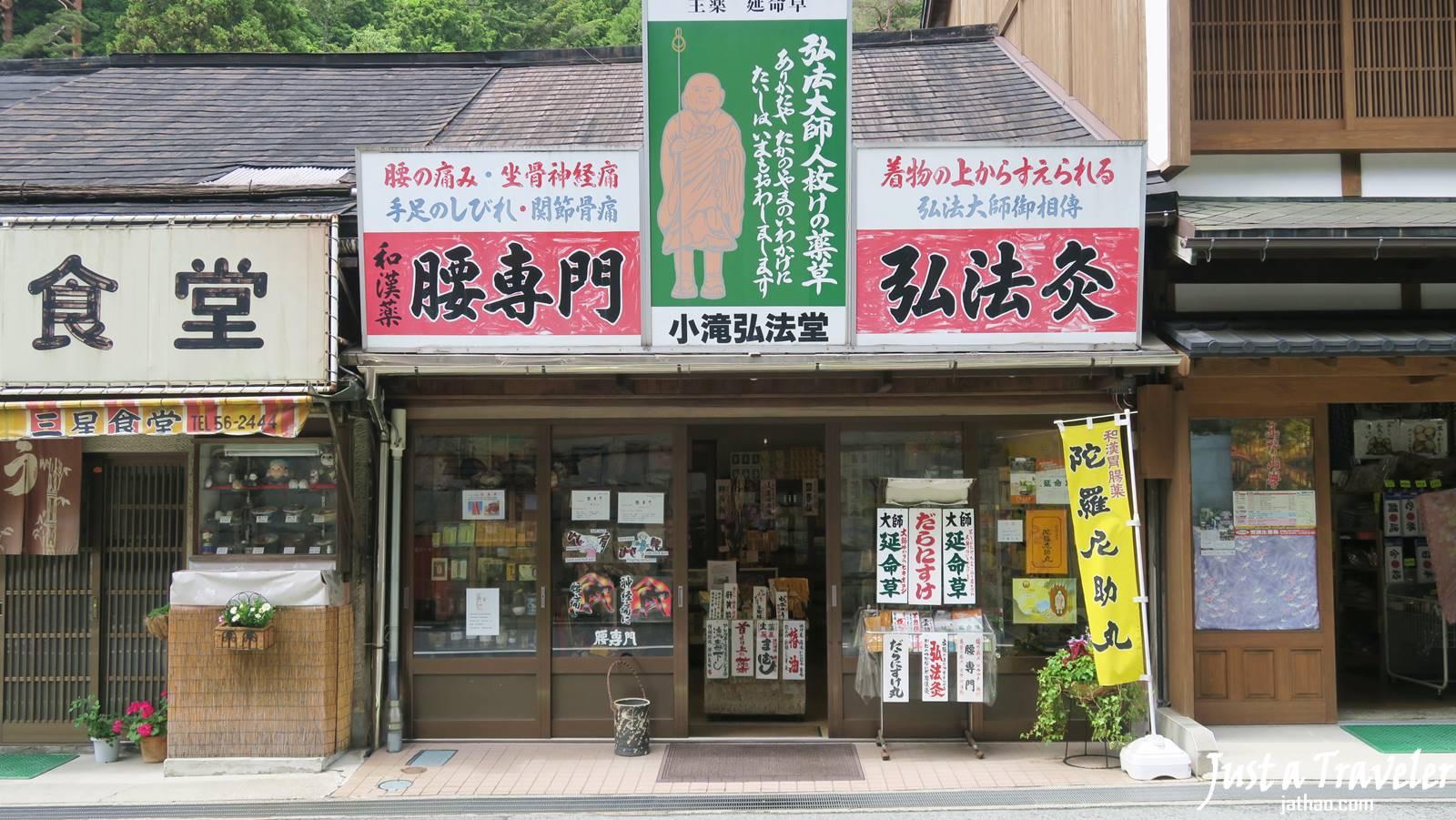 和歌山-高野山-金剛峯寺-高野山景點-高野山交通-行程-攻略-一日遊-二日遊-自由行-旅遊-遊記-Koyasan-Travel-Japan-日本