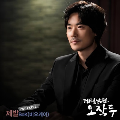 BoK – My Husband Oh Jak-Doo OST Part. 2 MP3