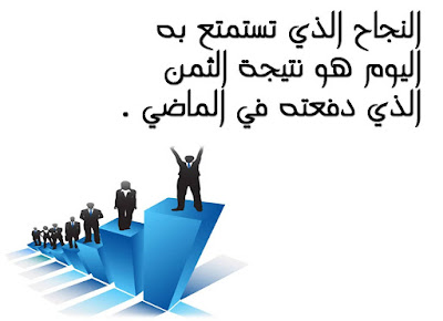 كلمات جميلة عن النجاح في الحياة