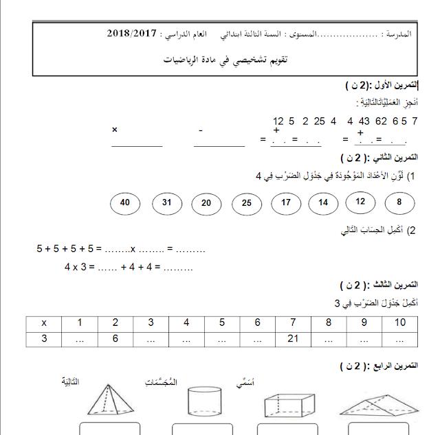 التقويم التشخيصي في مادة الرياضيات للسنة الثالثة إبتدائي 2017/2018