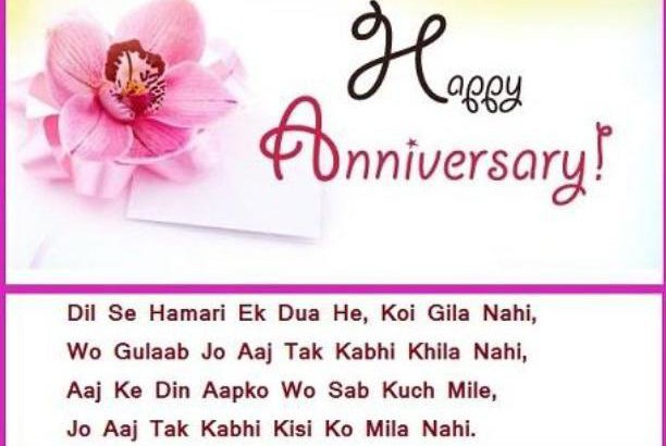Latest anniversary sms and quotes love diwali messages