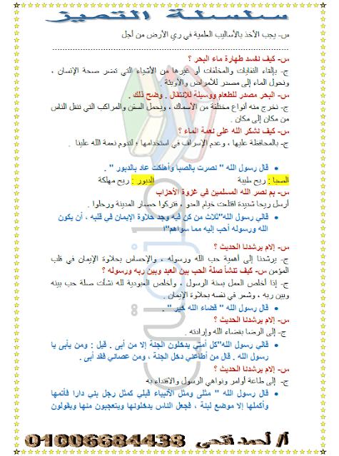 مراجعة دين للصف الاول الاعدادي الترم الثاني