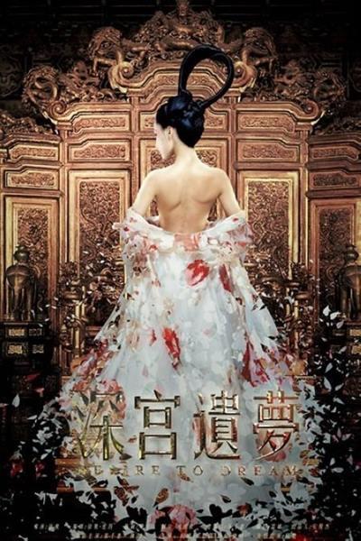 Desire to Dream - 深宫遗梦 2016 full movie