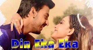 Din Eka Eka - Payal Dev