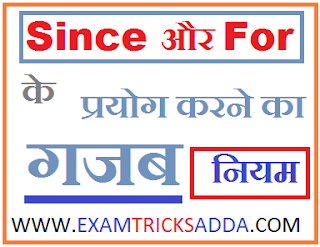 Since, For की  ट्रिक , since और for के प्रयोग , since और for के उदाहरण examples