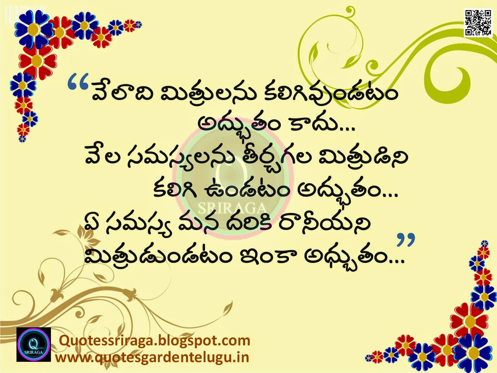 True Friend Quotes In Telugu