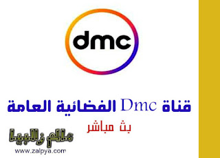 البث المباشر Dmc الجديدة