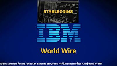 Шесть крупных банков изъявили желание выпустить стейблкоины на базе платформы от IBM
