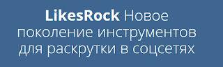 Полная картина развития LikesRock во всех социальных сетях