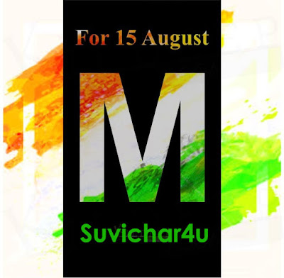 M Letter Of Your Name for for celebrating Independence Day!