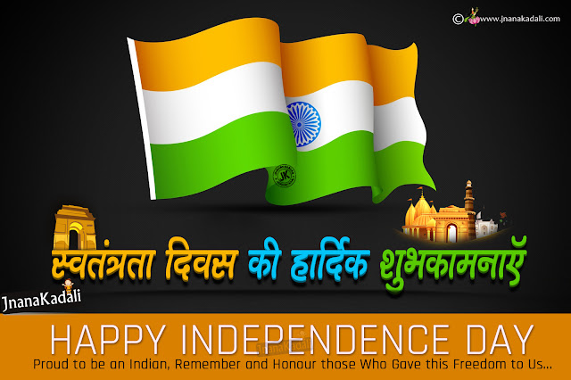 71st independence day messages Greetings in Hindi-online hindi independence day Quotes, best independence day wallpapers Quotes in Hindi