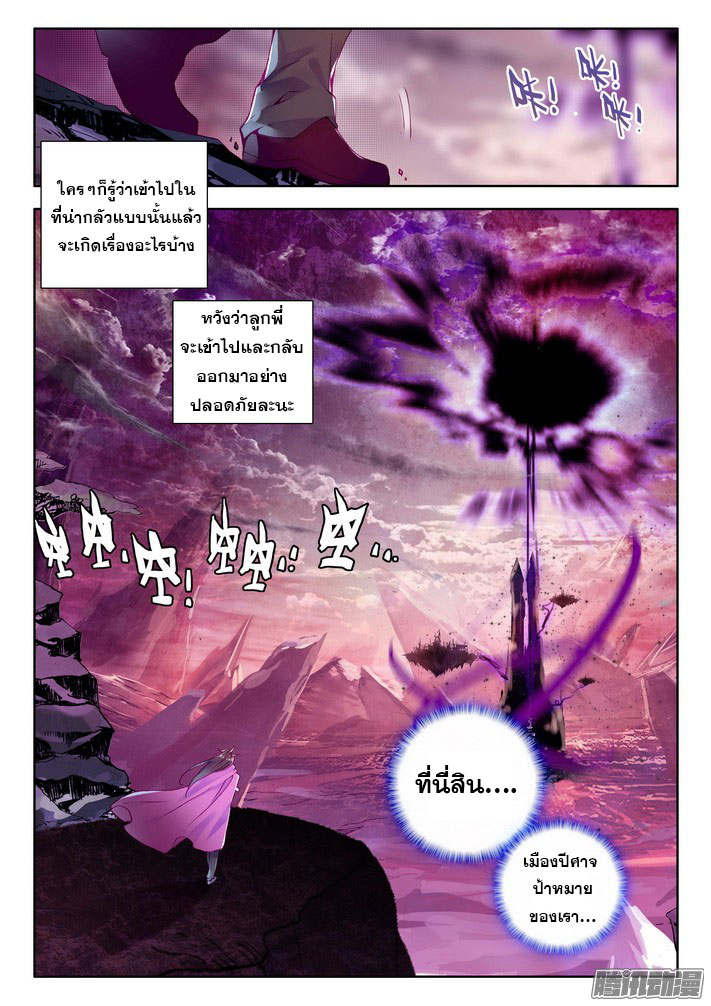 อ่านการ์ตูน Shen yin wang zuo 74 ภาพที่ 8