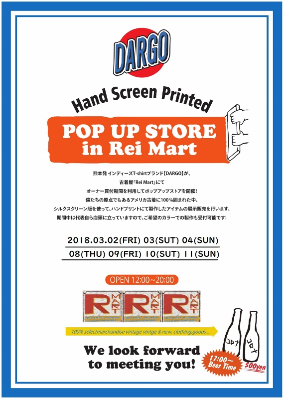 【DARGO POP UP STORE in 古着屋Rei Mart vol.5 開催のお知らせ】