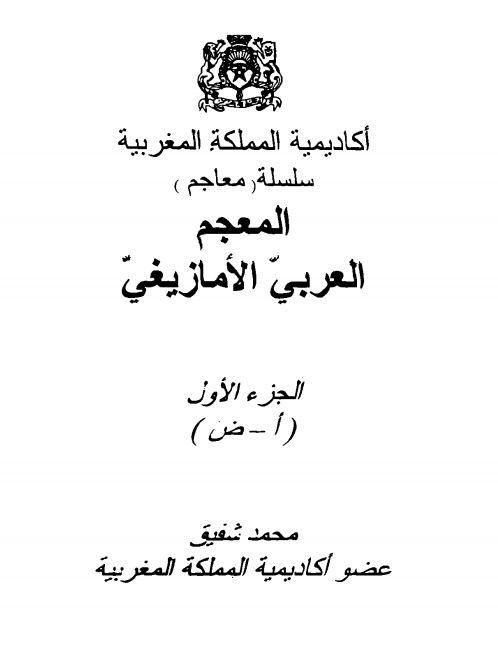 المعجم العربي الأمازيغي لمحمد شفيق - الجزء الأول [PDF]