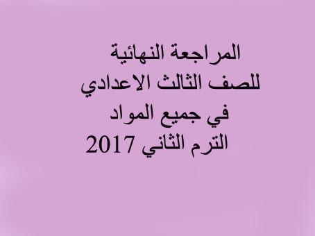 حصريا قنبلة الموسم المراجعة النهائية للصف الثالث الاعدادي في جميع المواد الترم الثاني 2017