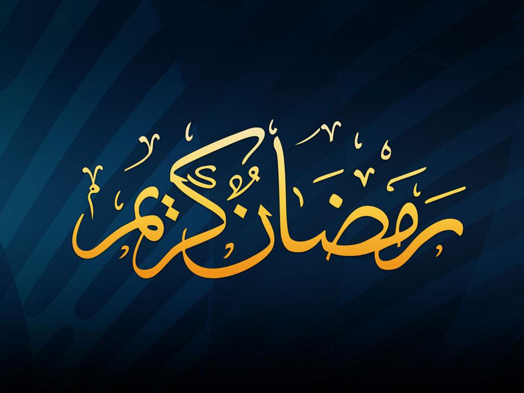 Happy Ramzan Mubarak SMS