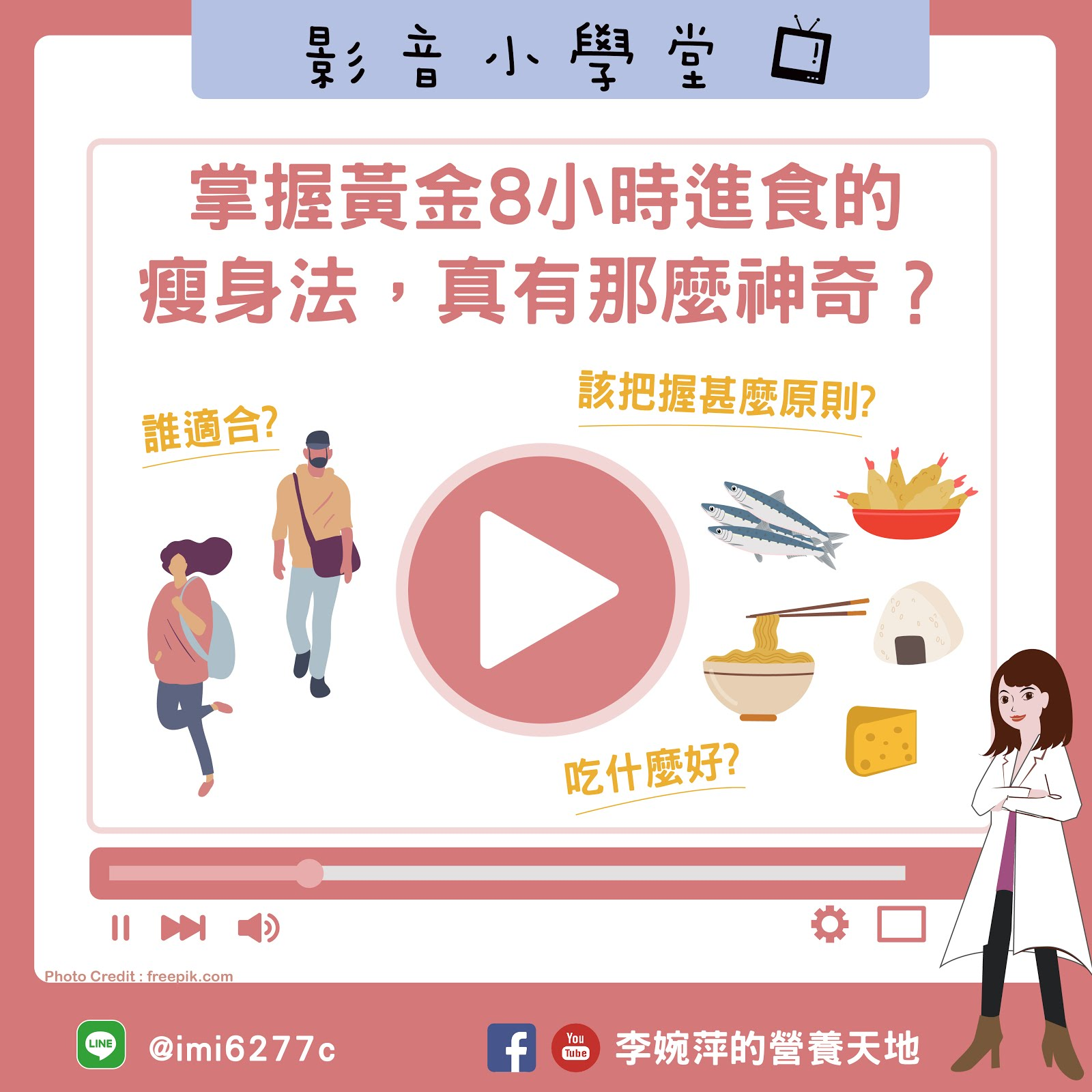 李婉萍的營養天地: 掌握黃金8小時進食的瘦身法,規律運動