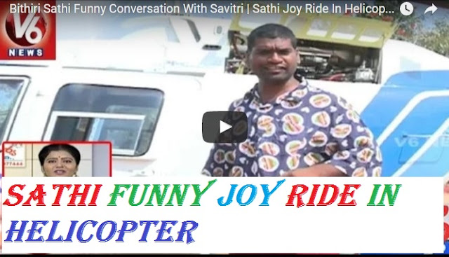Watch Bithiri Sathi Funny Conversation || Sathi Joy Ride In Helicopter