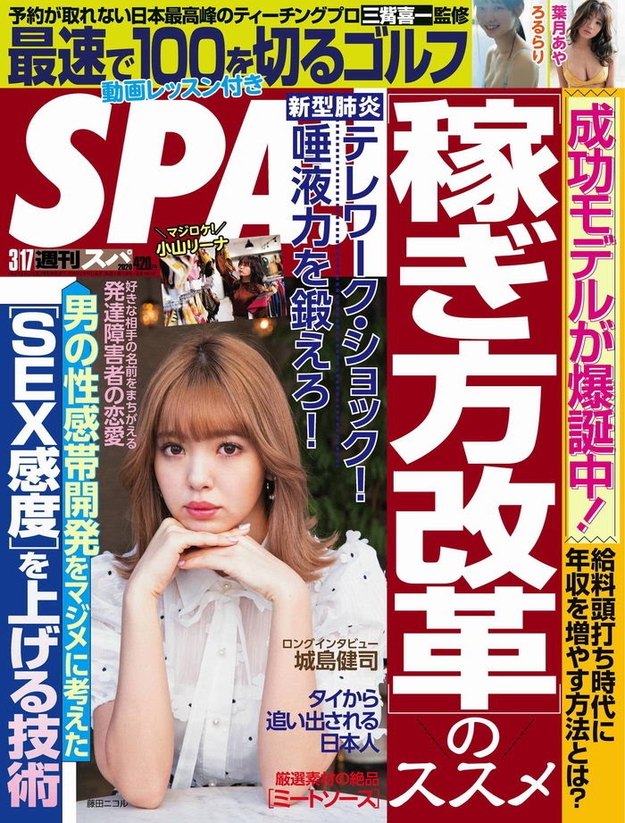 [Weekly SPA!] 2020.03.17 藤田ニコル ファーストサマーウイカ 葉月あや ろるらり 小山リーナ 北川愛乃 weekly-spa 05120