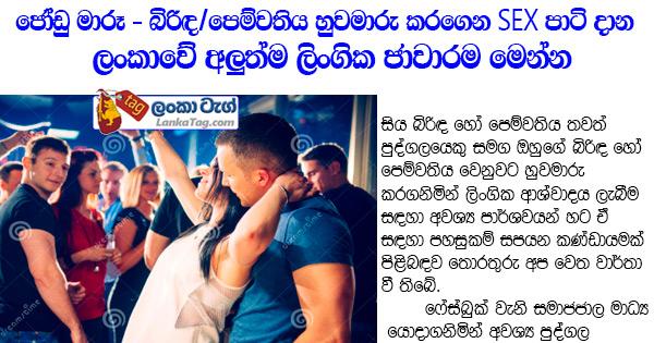Gossip Trends | couple maru, couples party, group party, jodumaru