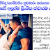 [Sinhala] Jodu Maru Group SEX Racket Caught Through Facebook