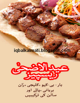 Eid ul Azha Recipes Collection Book in Urdu PDF