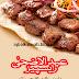 Eid Ul Adha Recipes Collection Book In Urdu PDF