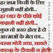 love images hindi shayari