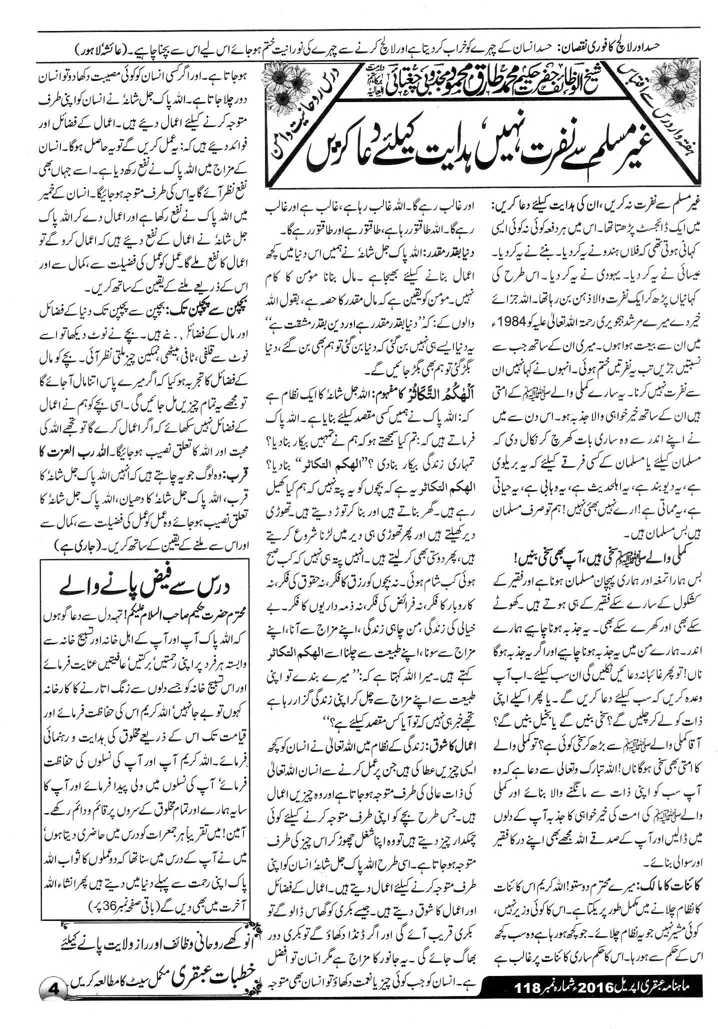 Non Muslim Ubqari Apr 16