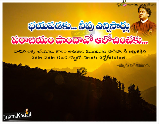 telugu quotes, swami vivekananda hd wallpapers quotes, inspirational daily vivekananda speeches