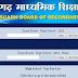 Chhattisgarh Board 12th Result 2016, CGBSE Result 2016