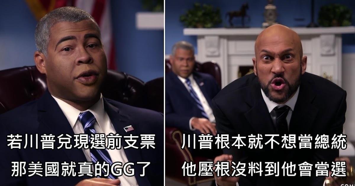 B.C. & Lowy: 黑人二人組化身歐巴馬和憤怒翻譯員,怒噴新總統川普 (中文字幕)