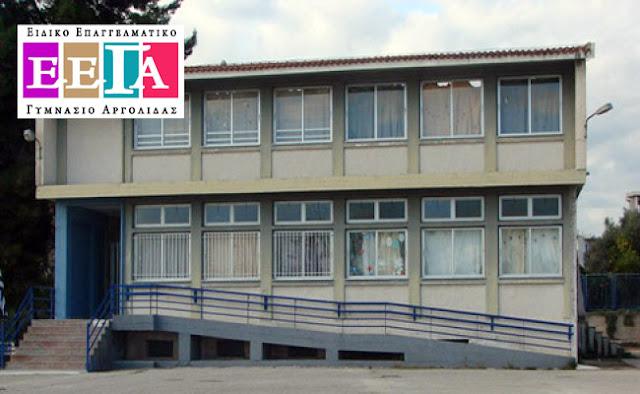 Μετατροπή των Ειδικών Επαγγελματικών Γυμνασίων σε Αργολίδα, Κορινθία και Μεσσηνία σε Ενιαία Ειδικά Επαγγελματικά Γυμνάσια-Λύκεια (Ειδικότητες)