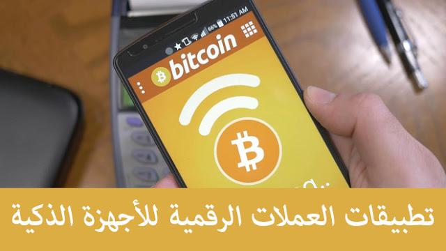 تطبيقات العملات الرقمية للأجهزة الذكية