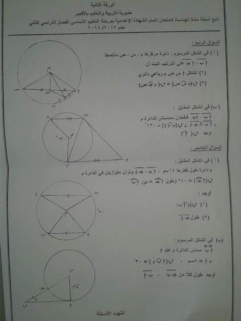 ورقة امتحان العلوم للصف الثالث الاعدادى الفصل الدراسي الثاني 2018 محافظة الأقصر